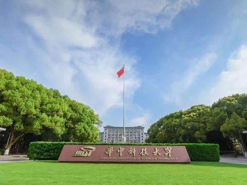 华中科技大学就业怎么样,质量非常高!