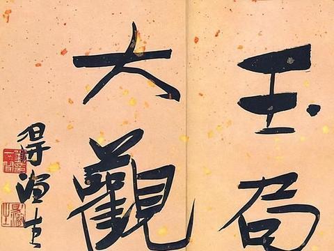 """""""国展""""评委刘一闻:路子正又别出新意的书法更容易入展"""