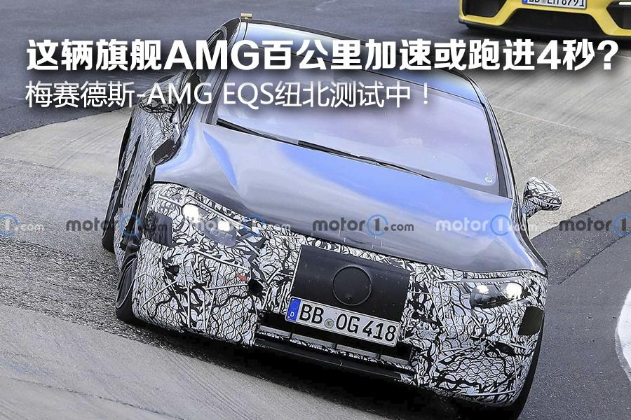 这辆旗舰AMG百公里加速或跑进4秒?梅赛德斯-AMG EQS纽北测试