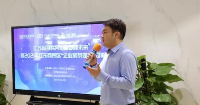 """江苏省互联网协会""""数联未来""""暨2021年江东商贸区""""企业家茶座""""第四期顺利举行"""