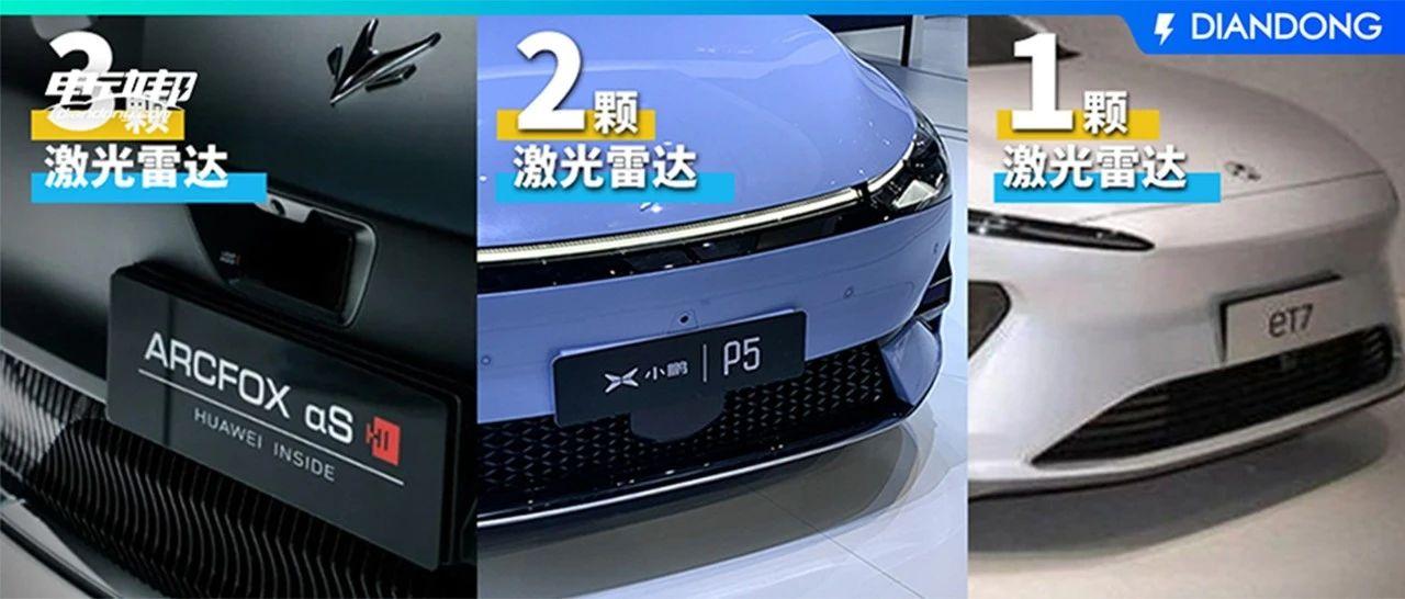 强力解析!激光雷达&高度智能驾驶 这三款新车的智能驾驶系统值得买单吗?