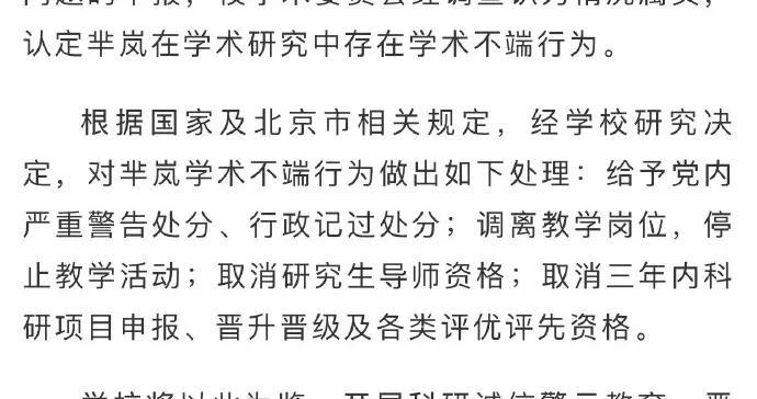 """北京第二外国语学院通报""""副教授被举报学术不端"""":属实,调离教学岗位"""