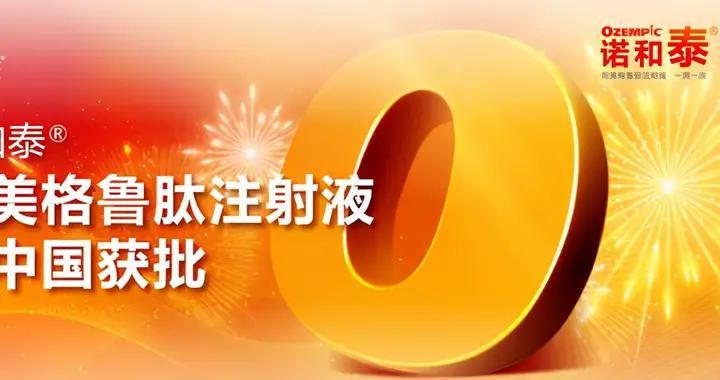 """一周强控糖、全程""""心""""获益,司美格鲁肽注射液诺和泰在中国获批"""