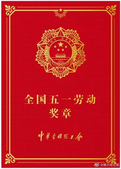 博乐市公安局阿布都热依木·玉努斯荣获全国五一劳动奖章