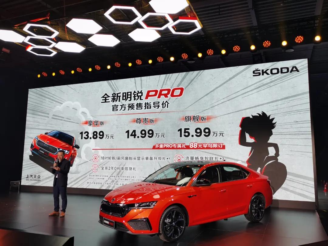15万元级家轿最优选,全新明锐PRO开启预售