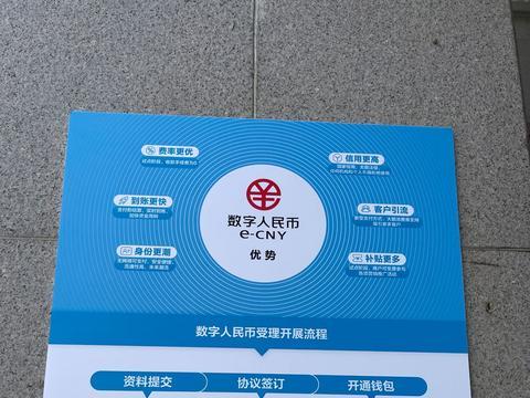 """普陀区启动第二批""""数字人民币""""场景试点 环球港、梅川路步行街"""