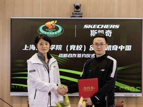 斯凯奇与上海体育学院附属竞技体育学校合作 将共推中国体育发展