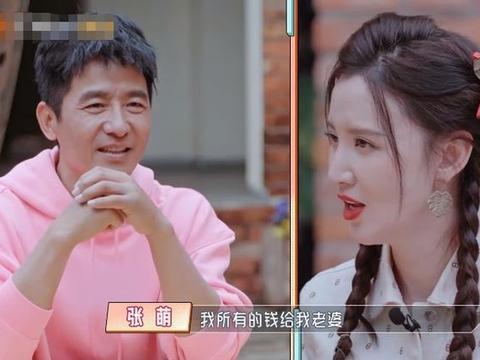 郭晓东养了程莉莎14年,不赞同夫妻AA制,张歆艺袁弘恰恰相反