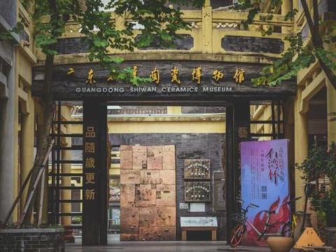 广州周边小景点,感受百年陶都古早味,探寻非遗传承