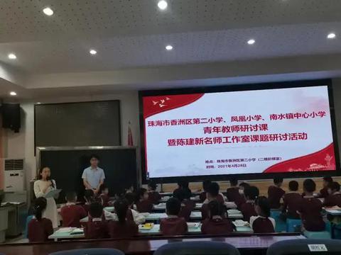 陈建新名师工作室课题研讨活动在香洲区第二小学举行