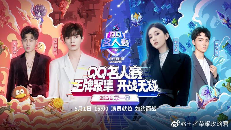 2021 第一季 QQ名人赛王者荣耀专场第二期……