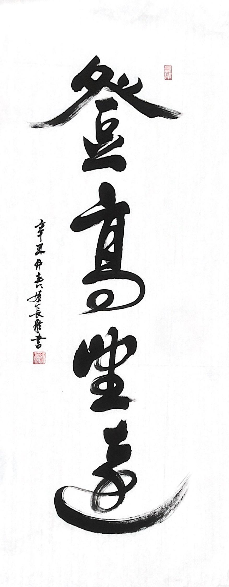 当代最具收藏价值艺术家--姬长胜