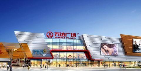 枣庄万达广场将带来璀璨商业前景开启全新都会生活体验