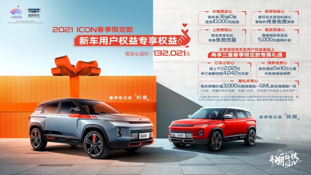 满满中国风 吉利ICON特别版车型上市