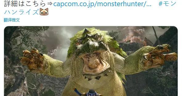 《怪物猎人:崛起》上线活动任务 可获特别动作