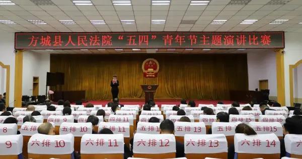 """方城法院组织开展""""五四""""青年节演讲比赛"""