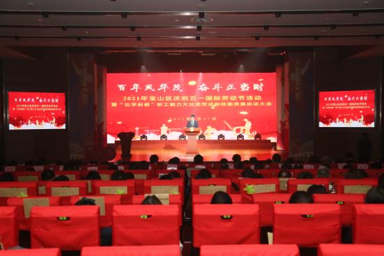 上海博世汽修学校受邀参加宝山区举行的庆祝五一国际劳动节活动
