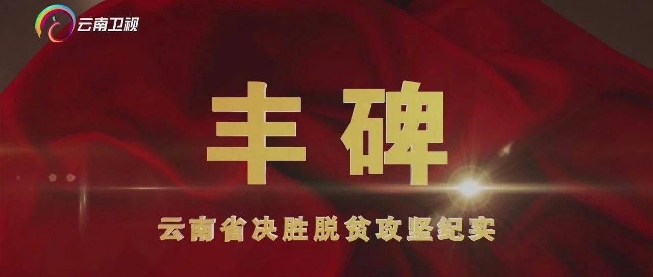 电视专题片《丰 碑》——云南省决胜脱贫攻坚纪实,今晚21:55云南卫视播出!
