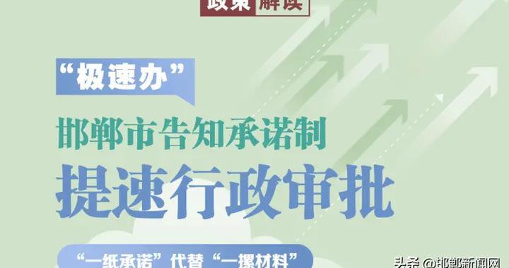 解读邯郸市行政审批告知承诺制管理暂行办法