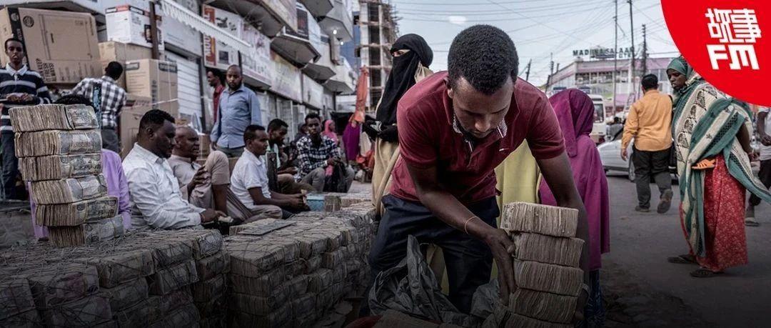亲历津巴布韦的通货膨胀:用 200 万买一双袜子   故事FM