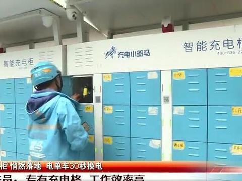 深圳悄然出现换电柜,充电安全即换即走,电单车市场格局可能改变