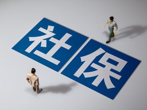 2021年,灵活就业和挂靠公司缴纳社保,哪一种更好?