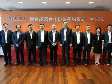 五粮液集团与中国农业银行签署战略合作协议