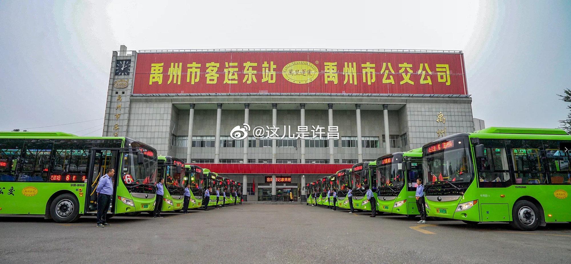 禹州公交关于夏季运营时间的通告