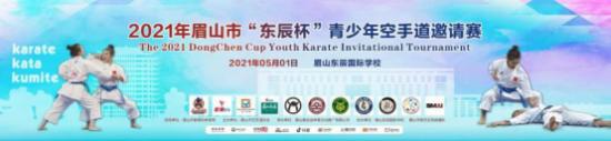 """2021年眉山市""""东 辰 杯""""青少年空手道邀请赛"""