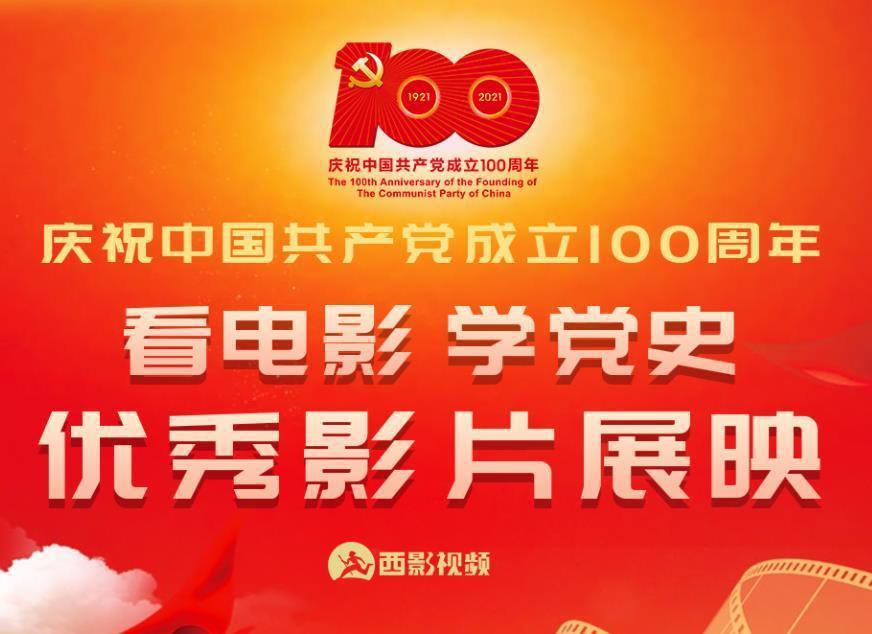 光影中重温峥嵘岁月 津云红色经典展映今日上线