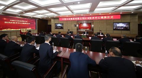 中国五冶集团BIM技术中心在成都五冶大厦正式揭牌