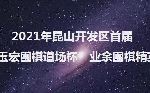 """首届""""葛玉宏围棋道场杯"""" 业余围棋精英赛在昆山进行"""