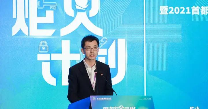 中国互联网协会宋茂恩:信息安全筑起稳就业重要力量