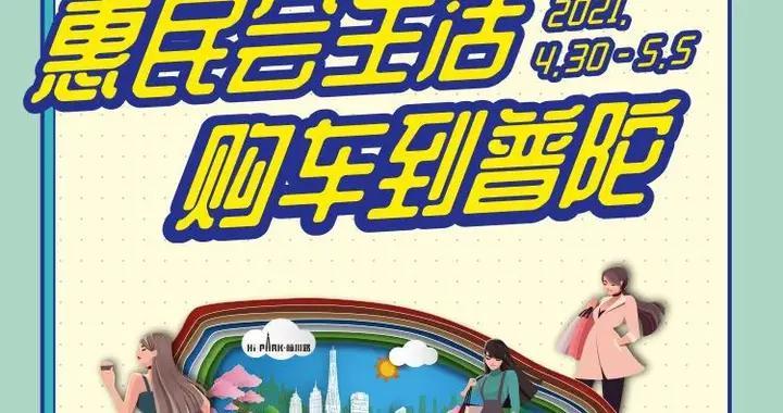 """""""五五购物节""""普陀区系列活动5月1日战报速递!"""