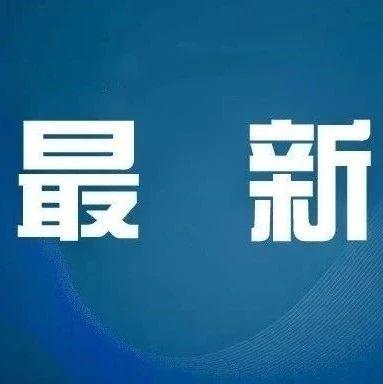 国家税务总局荆门市税务局稽查局原党总支委员、副局长、一级主办王智慧接受纪律审查和监察调查