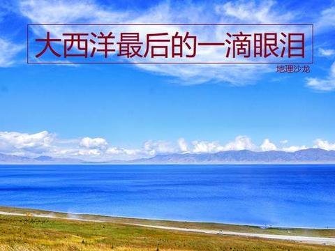"""我国新疆的赛里木湖,为什么被称为""""大西洋最后一滴眼泪""""?"""