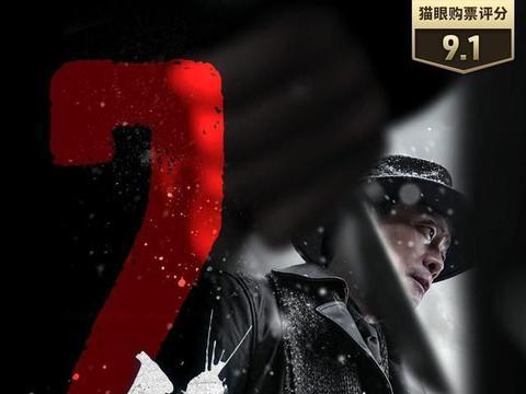 《悬崖之上》票房破2亿,五一档口碑最佳影片,演员演技精湛