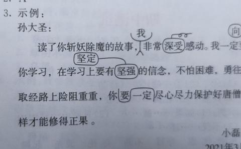 三年级语文下册:《第五单元测试卷》重点突出(附答案)