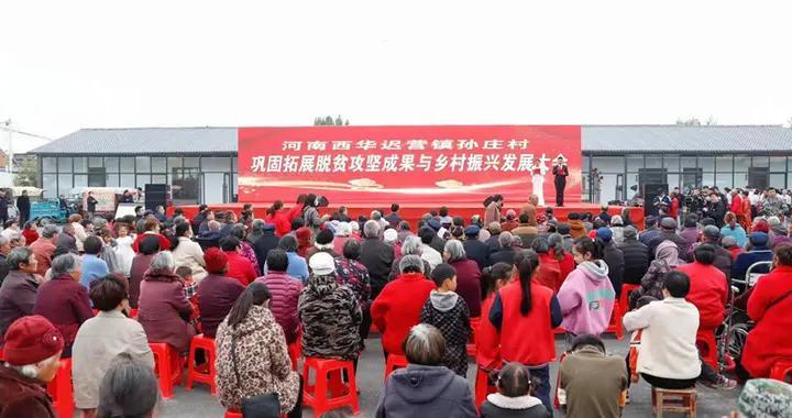 河南西华孙庄村乡村振兴基金成立:海霞为村民进行首次分红