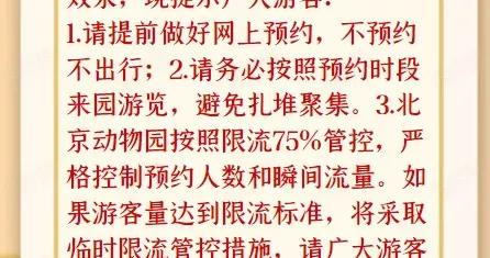 去北京动物园要避开这个时间段!官方假期游览提示来了