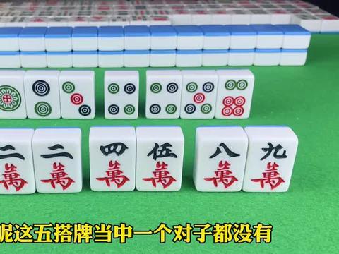 百分之九十的人都犯过错的麻将牌型!五搭牌原理是关键点
