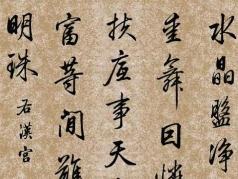 """此人让乾隆皇帝做书童,写出了""""清朝最美行书"""",启功:我就服他"""