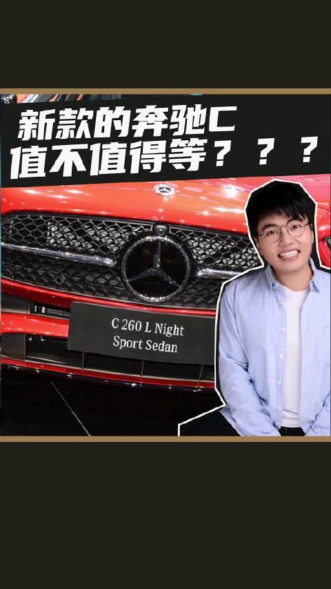 视频:新款奔驰C到底怎么样?要选择老款吗?