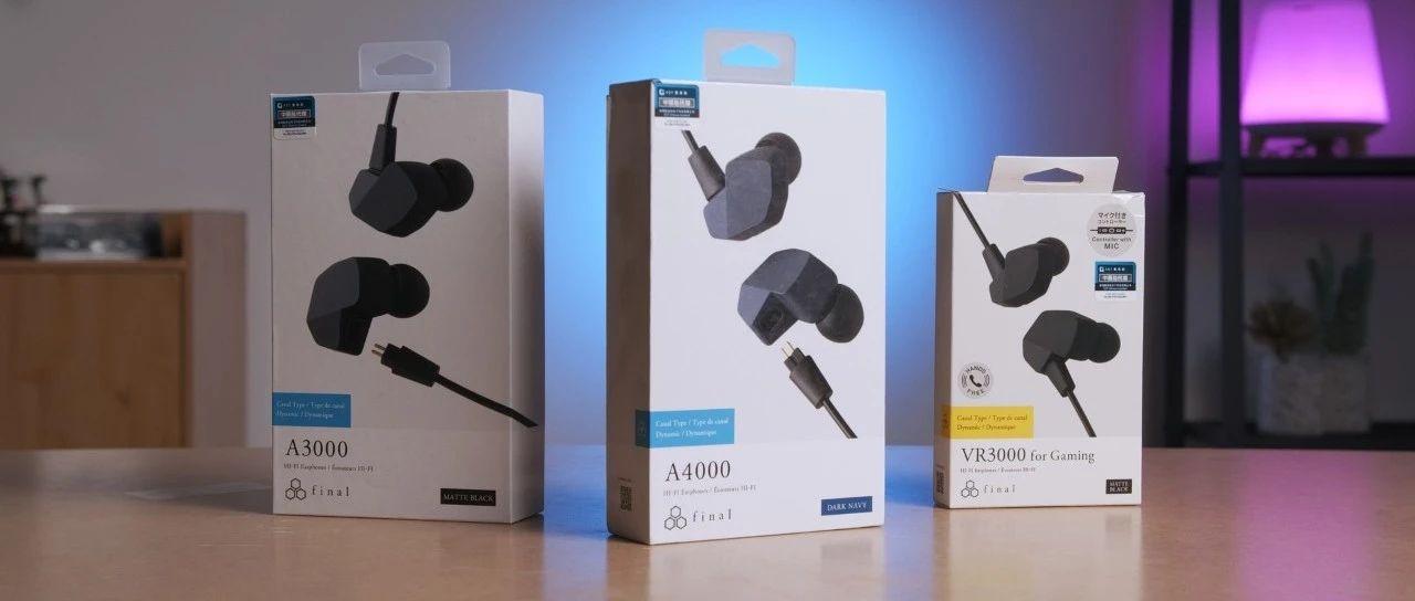 【视频横评】买套送耳机?final A4K、A3K、VR3K哪款更适合你?
