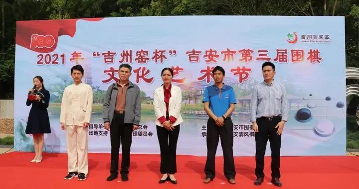 """2021年""""吉州窑杯"""" 吉安市第三届围棋文化艺术节在吉州窑景区成功举办!"""