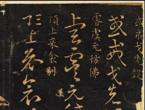 米芾这幅作品,把王羲之草书秘诀,讲得十分透彻,让人大饱眼福