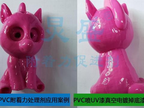 PVC材质玩具喷UV漆真空电镀底涂附着力处理剂解决掉漆问题