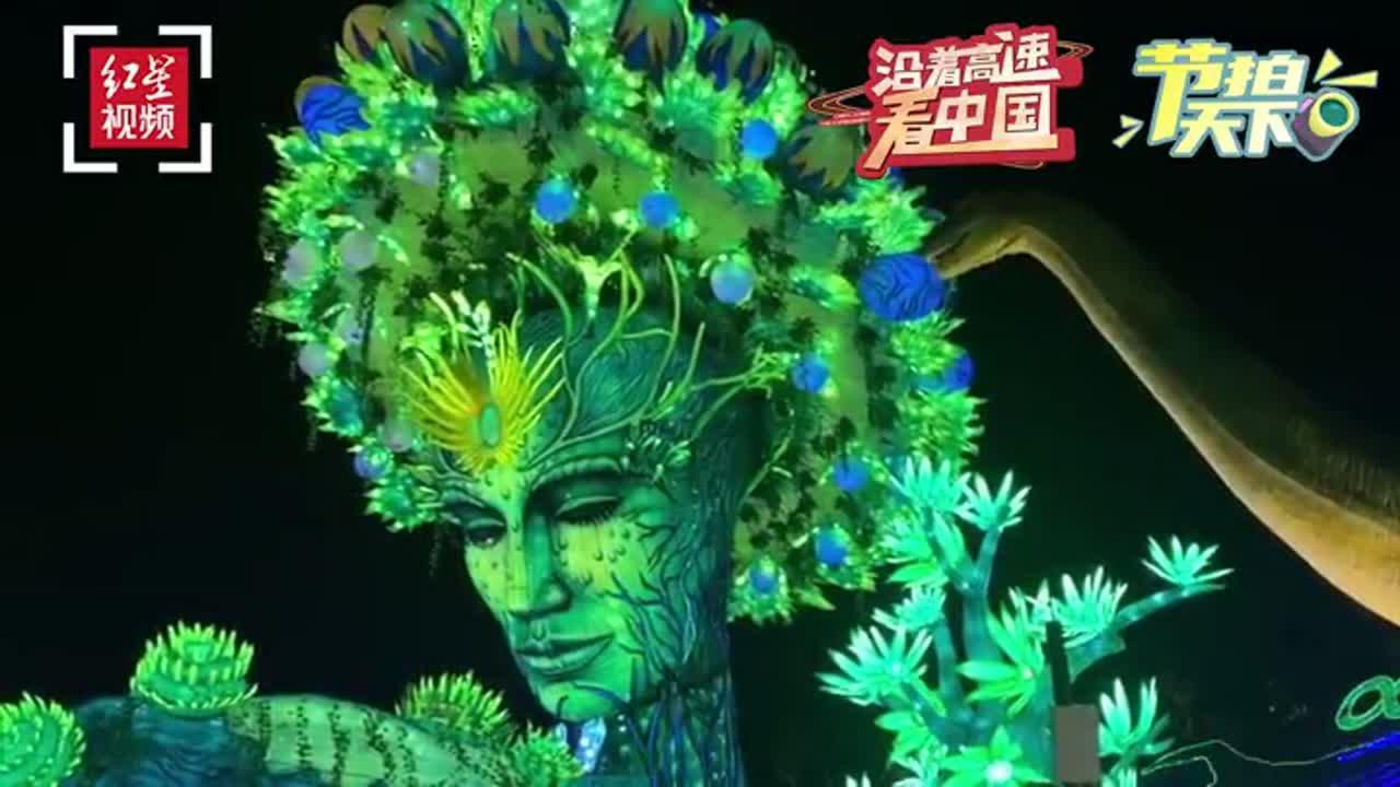 沿着高速看中国丨夏季观灯,自贡灯会给你不一样的体验!
