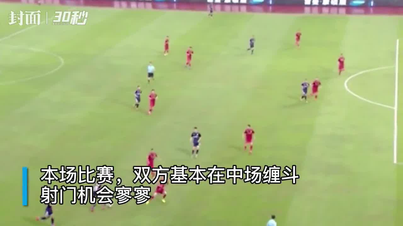 30秒丨四川九牛0-0战平淄博蹴鞠 三轮过后0进球