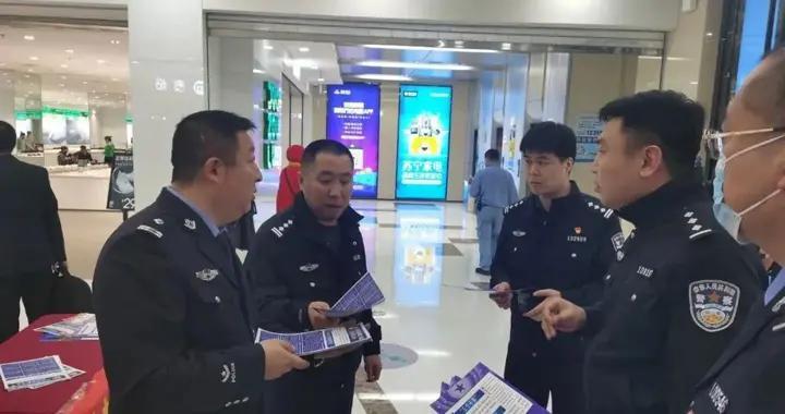 「节日我在岗」汽开分局:集中开展防范电信网络诈骗犯罪宣传活动